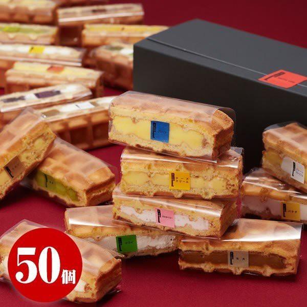 父の日 ギフト ケーキ ワッフルケーキ 50個入り (10個セット×5箱)