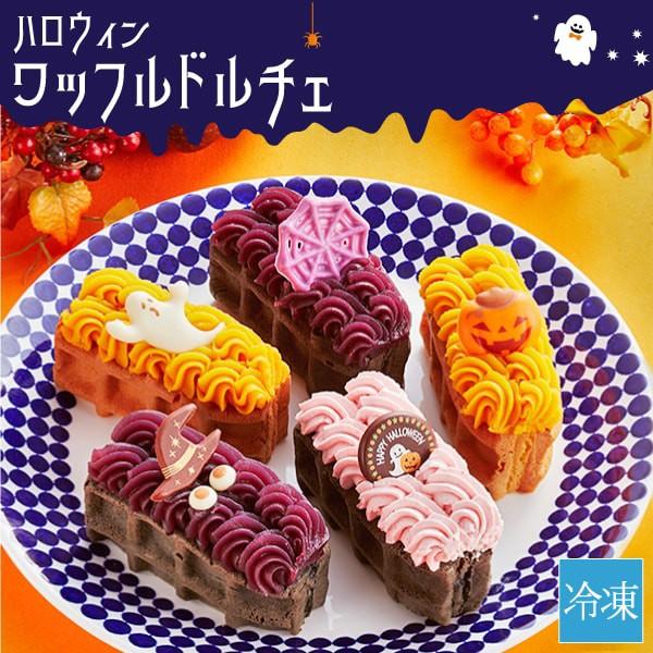 ハロウィン ギフト ケーキ 【冷凍】ハロウィンワッフルドルチェ