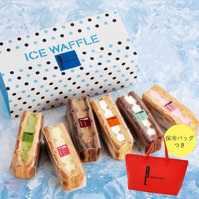 R.L アイス ワッフル ケーキ 6個 + オリジナル 保冷バッグ セット 【 送料無料 】 ( 冷凍保冷剤 付き ) お取り寄せ スイーツ 神戸 ギフト