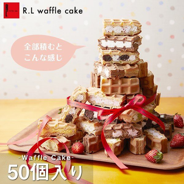 R.L ワッフル ケーキ 50個 セット 【 送料無料 】( 10個 セット × 5 ) 人気 お取り寄せ スイーツ 詰め合わせ 大量 ギフト プレゼント