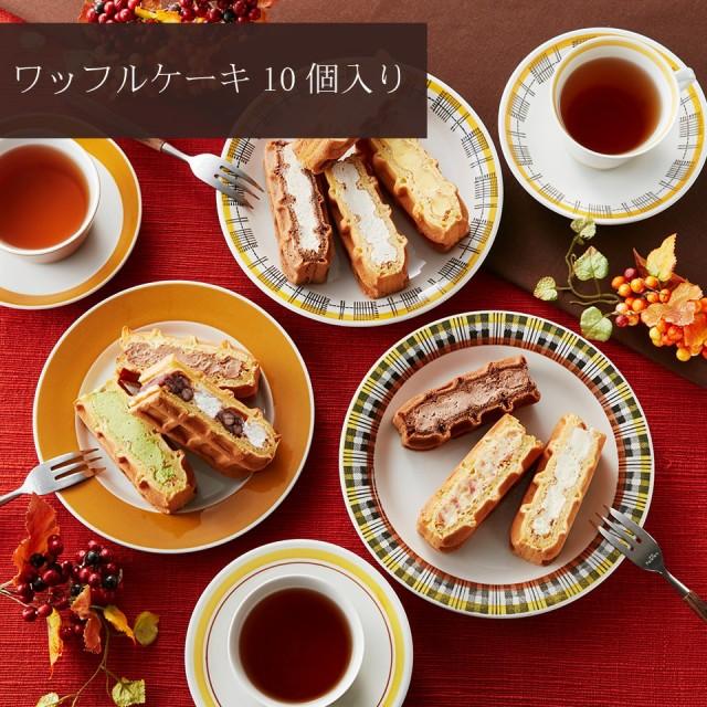 R.L ワッフル ケーキ 10個セット 【 送料無料 】 人気 お取り寄せ スイーツ 神戸 ギフト 洋菓子 のし対応可.