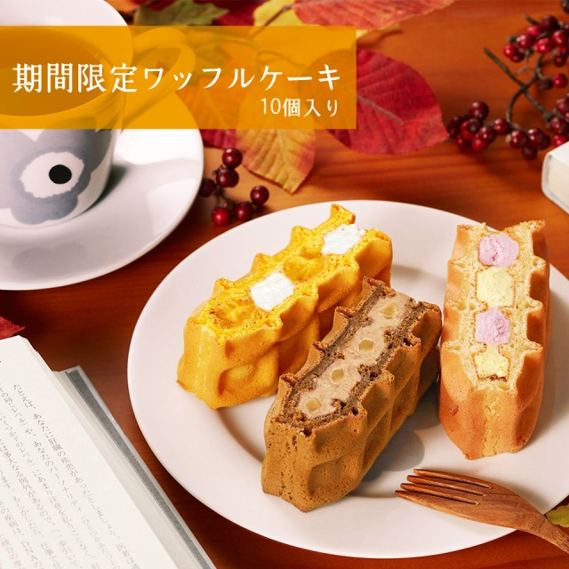 R.L 季節 の ワッフル ケーキ 10個セット 【 送料無料 】 人気 お取り寄せ スイーツ 神戸 ギフト 洋菓子 のし対応可