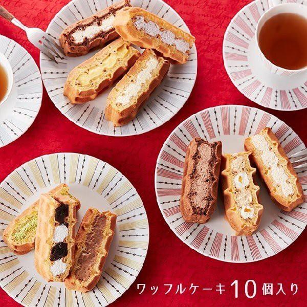 R.L ワッフル ケーキ 10個セット 【 送料無料 】 人気 お取り寄せ スイーツ 神戸 ギフト 洋菓子 のし対応可 クリスマス