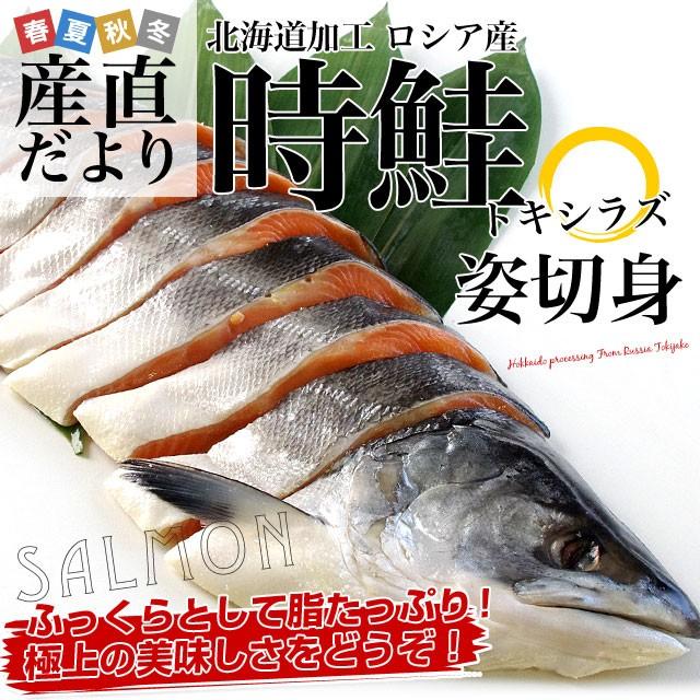 北海道加工 時鮭 (トキシラズ) 1尾姿切り身 2キロ 産直だより 北海道直送 塩鮭 ロシア産 姿切身 新物 ときさけ トキサケ 送料無料