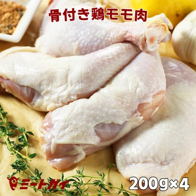骨付き鶏もも肉 チキンレッグ 200g×4本  イベントの定番!! 調理も意外に簡単ですよ