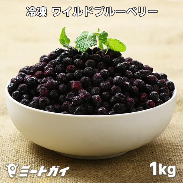 【無添加・保存料不使用】冷凍 ワイルドブルーベリー カナダ産 1kg
