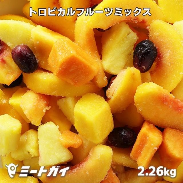 【無添加・保存料不使用】5種類の冷凍トロピカルフルーツ ミックス 2.26kg 業務用 パパイヤ・パイナップル・モモ・マンゴー・ブドウ