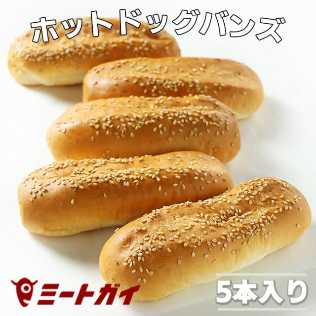 ホットドッグ用パン 冷凍バンズ(5本)  ホットドッグに最適です!!