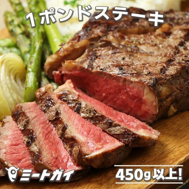 超!厚切り 1ポンドリブロースステーキ 450g以上 ニュージーランド産 グラスフェッドビーフ 抗生物質・ホルモン剤不使用
