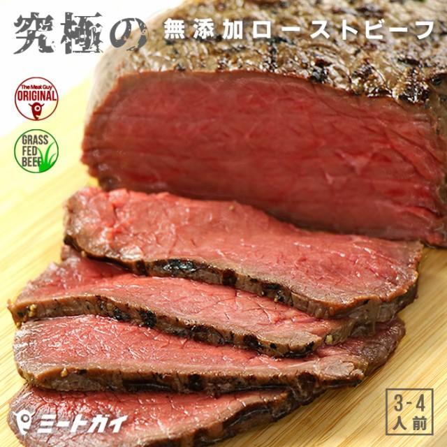 牧草牛 ローストビーフ 約250g 3〜4人前 特製ソース付き 無添加/保存料不使用 ニュージーランド産グラスフェッドビーフ