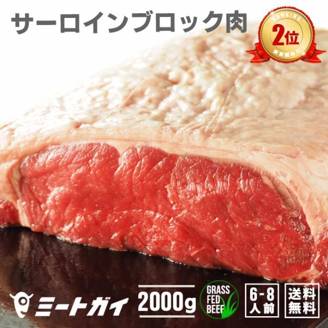 免疫力UP!【送料無料】オーストラリア産グラスフェッドビーフ サーロイン 2kg ブロック