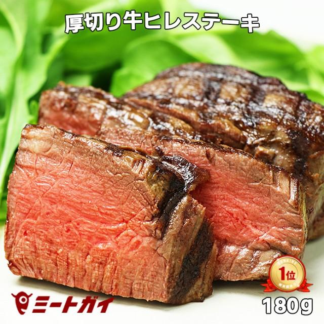 ステーキ肉 厚切り牛ヒレステーキ 180g(フィレミニヨン)グラスフェッドビーフ(牧草飼育牛肉・牧草肉・牛肉) フィレステーキ