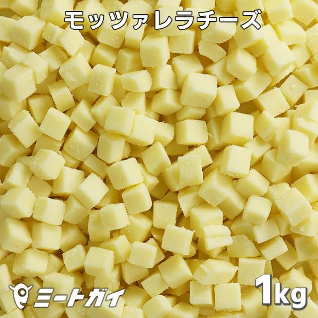 モッツァレラチーズ 1kg 10mmダイスカット ニュージーランド産 ナチュラルチーズ ピザ/グラタン/サラダに 大容量 業務用たっぷり