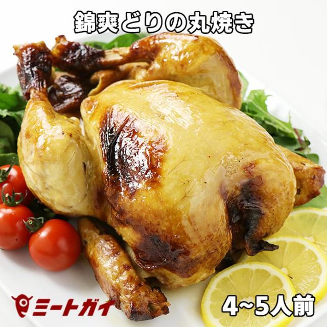 【国産銘柄鶏】錦爽鶏(きんそうどり) の丸焼き ローストチキン 1羽まるごと 約1kg 4-5人様向け 加熱調理済み パーティ料理 クリスマス定