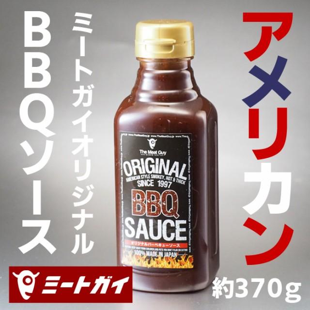 【ミートガイ】オリジナル商品♪ バーベキューソース&焼肉のたれ