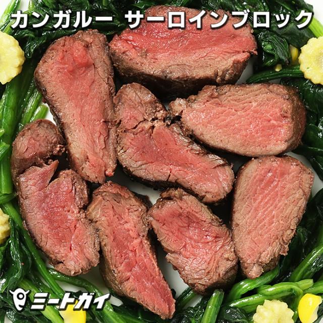 カンガルー肉 サーロイン ブロック 約450g オーストラリア産 ルーミート (直輸入品) バーベキューの材料に!