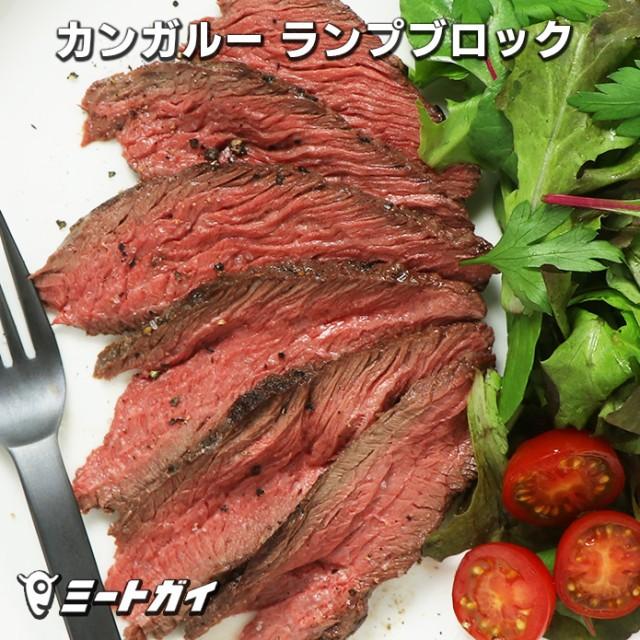 カンガルー肉 ランプ ブロック 約450g オーストラリア産 (直輸入品) ヘルシー ステーキ ロースト 高たんぱく 低カロリー