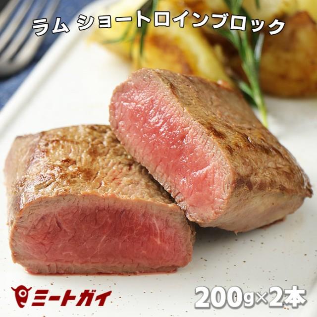 ラム肉 ショートロイン(ロース芯) ブロック 約200g×2本 ニュージーランド産 ステーキ肉 BBQ 焼き肉ステーキやローストラム、ジンギスカ