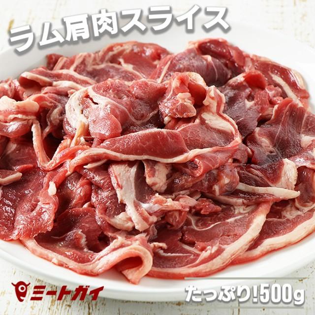 ラム肉 ラム肩肉 スライスたっぷり500g入り(ジンギスカン/ラム肉焼肉用) バーベキューなどいつでも活躍。便利な冷凍食材!!BBQにも!