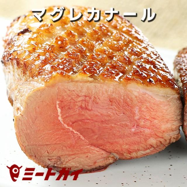 マグレカナール (鴨の胸肉) 約300g フォアグラ採取後の鴨胸肉 未調理・生 鴨ロース ダックブレスト 鴨肉 ロースト/鴨南蛮/燻製に
