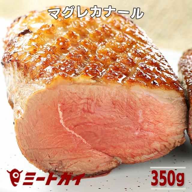 マグレカナール (鴨の胸肉) 約350g フォアグラ採取後の鴨胸肉 鴨ロース ダックブレスト 鴨肉 ロースト/鴨南蛮/燻製に
