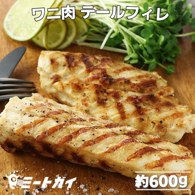 オーストラリア産 ワニ肉テール フィレ ブロック ★良質タンパク★ クロコダイル ヒレ