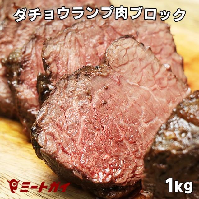 ダチョウ肉(オーストリッチ)ランプ ブロック 約1kg ★超ヘルシーミート★ ステーキ