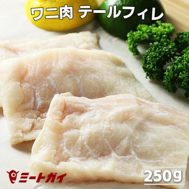ワニ肉テールフィレ/ヒレ ステーキ 250g