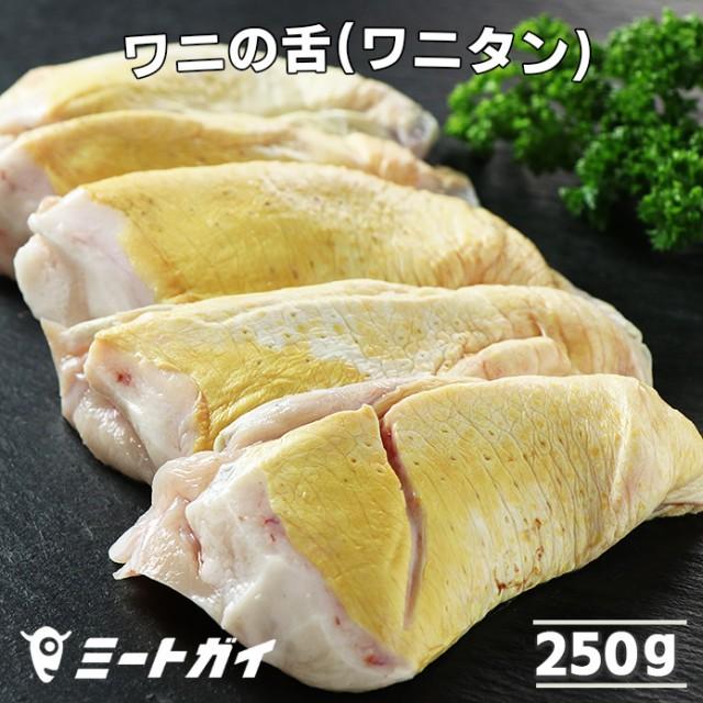 ワニの舌 ワニタン 250g クロコダイル タン わに肉を食べるなら牛タンならぬワニタンカレーはいかが?
