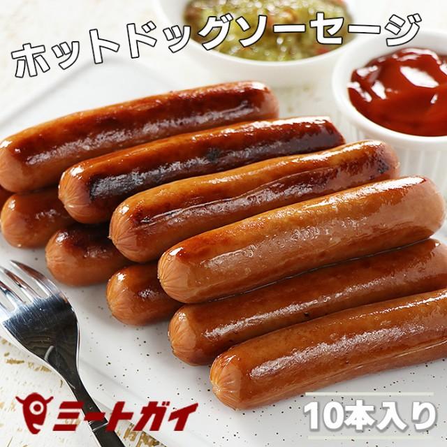 ファームランド ホットドッグソーセージ10本入り(ポーク&チキン)
