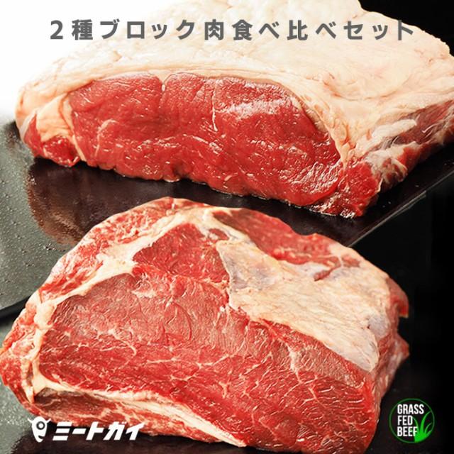 【送料無料】サーロインとリブロースの食べ比べセット!総重量1.8kg ブロック肉 塊肉 ステーキ ステーキ肉 グラスフェッドビーフ 赤身が