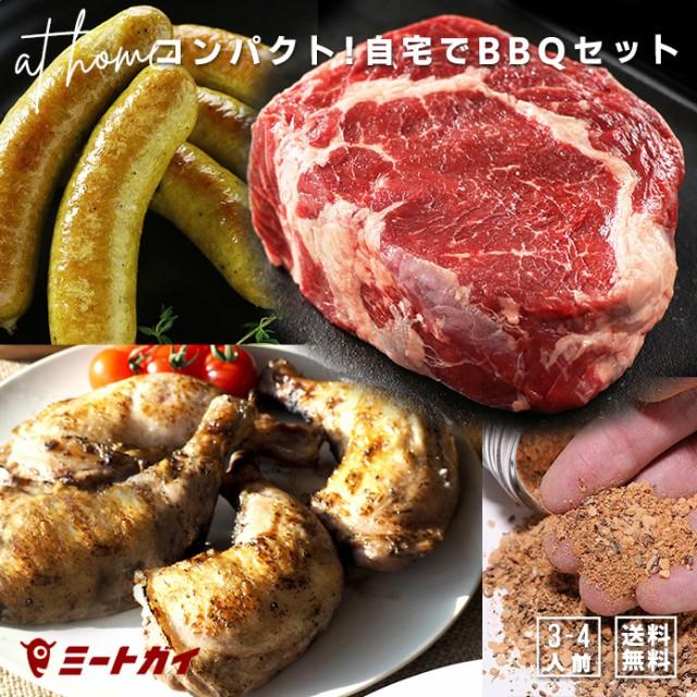 【送料無料】自宅で楽しめるコンパクトBBQセット!3-4人前 総重量1.8kg 牛肉 ソーセージ 鶏肉 スパイス 肉詰め合わせ 備蓄