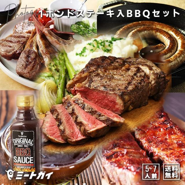 【送料無料】バーベキューセットC インスタ映え!欲張りBBQセット!1ポンドステーキが入り 総重量2.6kg 5-7人前