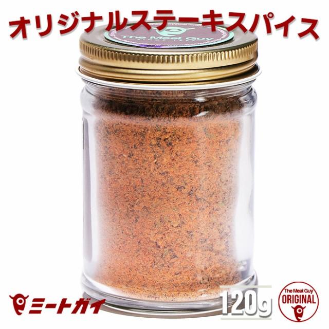 ミートガイオリジナル ステーキ用スパイスミックス 香辛料/ハーブ シーズニング 調味料【無添加・保存料不使用】