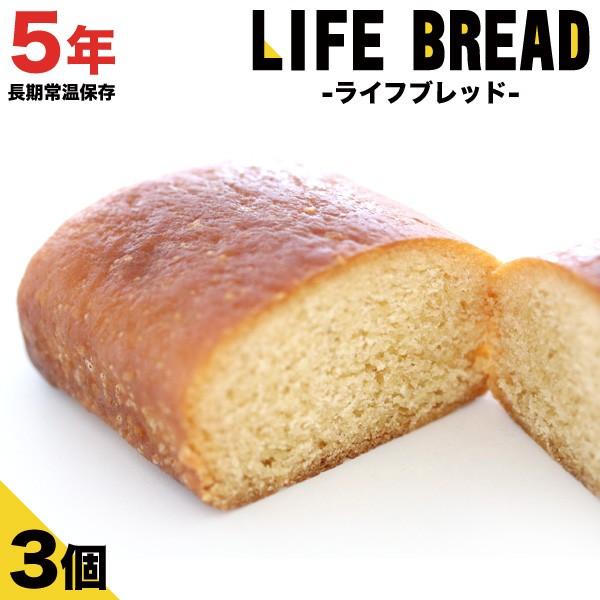 パン ライフブレッド 3個 保存食 5年 非常食 保存食 携行食 備蓄用 防災グッズ【長期常温保存】