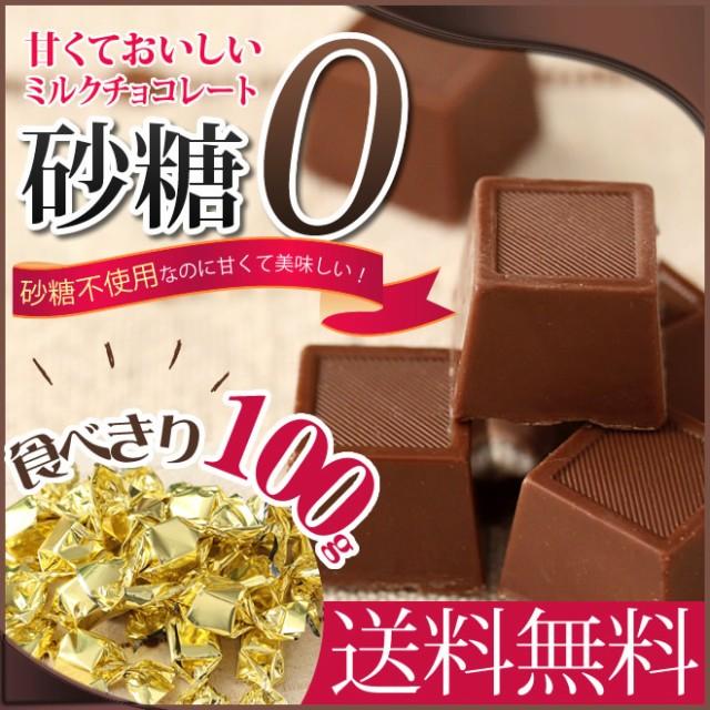 【ゆうパケット送料無料】砂糖不使用なのに甘くて美味しいミルクチョコレート お試し 100g 個別包装