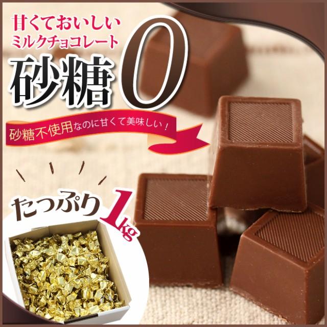 送料無料 砂糖不使用なのに甘くて美味しい ミルクチョコレート 1kg まとめ買い 低カロリー おやつ ダイエット