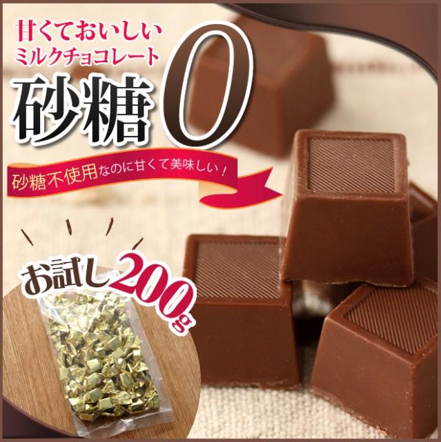 ゆうパケット送料無料☆砂糖不使用なのに甘くて美味しいミルクチョコレート 200g 低カロリー スイーツ 個包装
