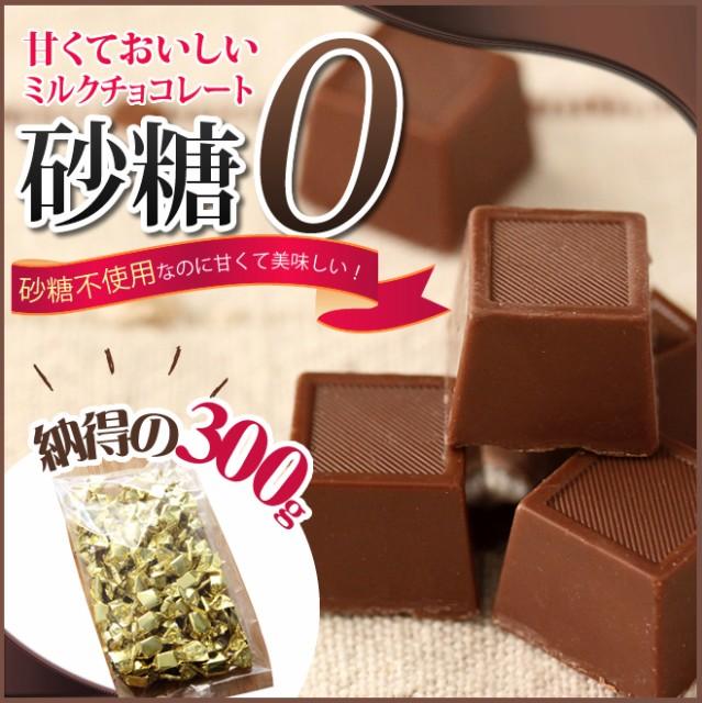 【ゆうパケット送料無料】砂糖不使用なのに甘くて美味しい スイーツ ミルク チョコレート 300g
