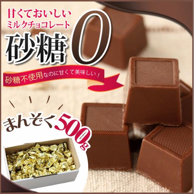 砂糖不使用なのに甘くて美味しい ミルク チョコレート 500g 低カロリー おやつ