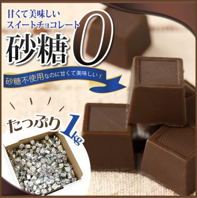 【送料無料】砂糖不使用なのに甘くて美味しいスイートチョコレート1Kg ダイエット スイーツ まとめ買い 個包装
