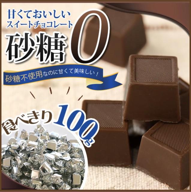 [ゆうパケット送料無料]1000円 お試し送料無料 砂糖不使用なのに甘くて美味しいスイートチョコレート 100g