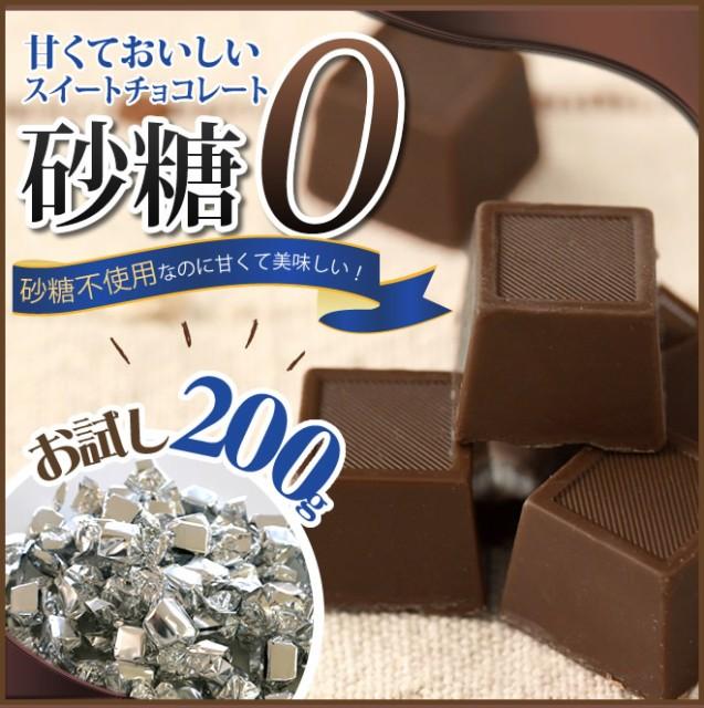 【ゆうパケット送料無料】砂糖不使用なのに甘くて美味しいスイートチョコレート 200g 糖質制限 おやつ
