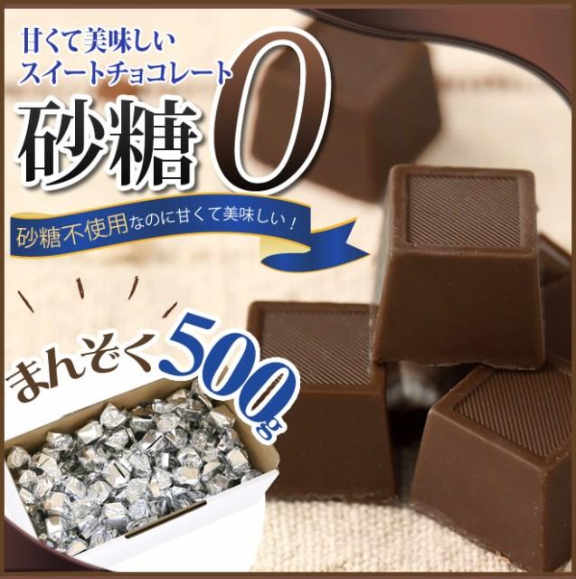 砂糖不使用なのに甘くて美味しいスイートチョコレート 500g ダイエット 糖質制限