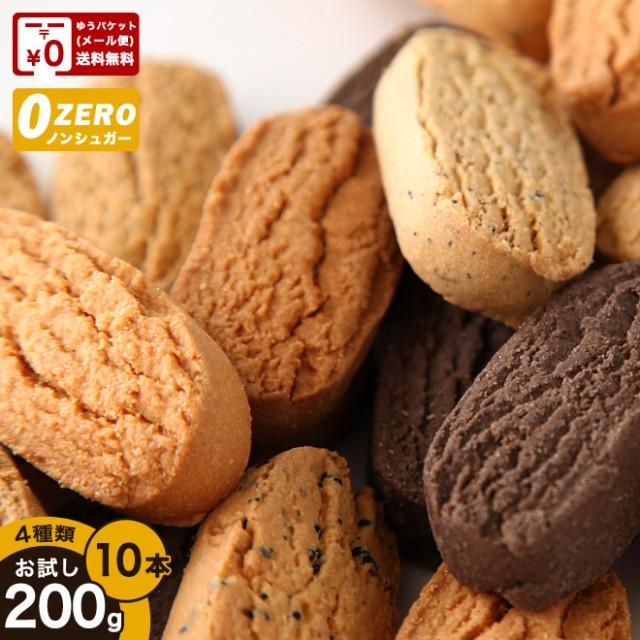 【ゆうパケット送料無料】 豆乳 ダイエット おからクッキーバー お試し 10本 低カロリー お菓子 ダイエット スイーツ 食品 製造会社 直販