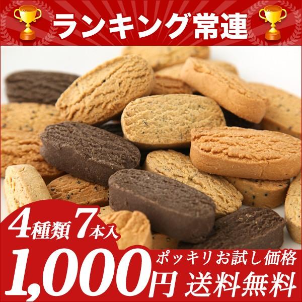 お試し 1000円ポッキリ ゆうパケット送料無料 豆乳 ダイエット おからクッキーバー 7本 低カロリー お菓子 ダイエット スイーツ 食品