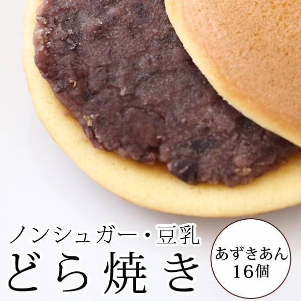 【砂糖不使用!】豆乳どら焼き 16個箱入り (あずきあん16個)