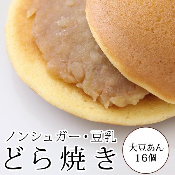 【砂糖不使用!】豆乳どら焼き 16個箱入り (大豆あん16個)