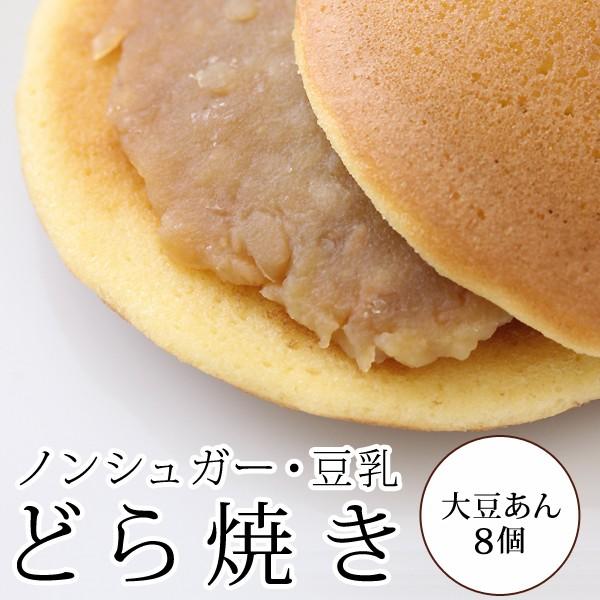【砂糖不使用!】豆乳どら焼き8個箱入り (大豆あん8個)