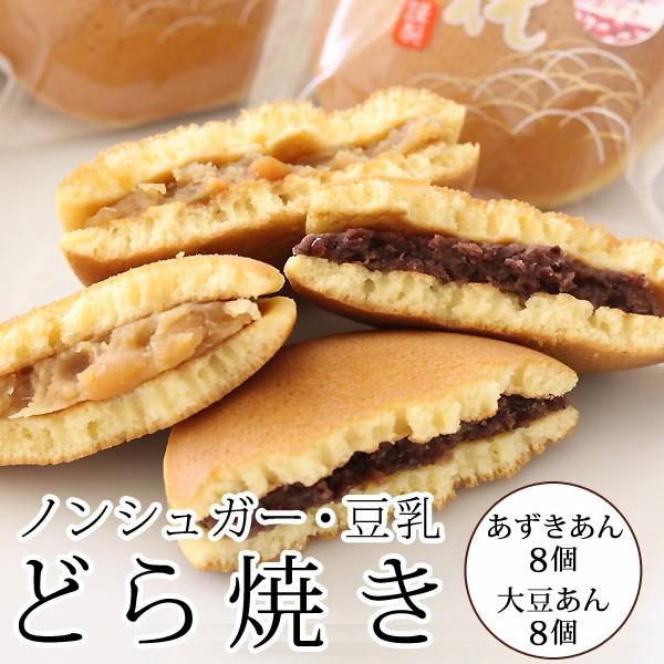 【砂糖不使用!】豆乳どら焼き 16個箱入り (あずきあん8個、大豆あん8個)